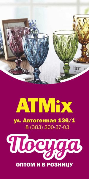ATMix