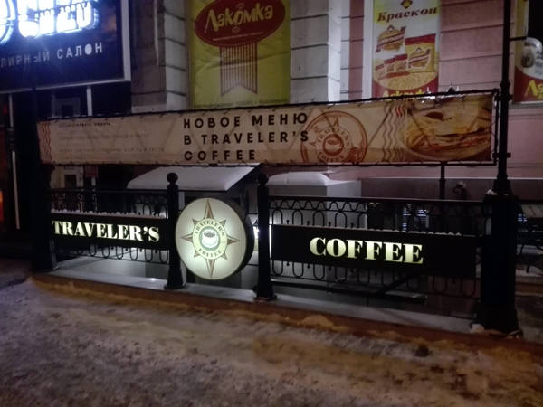 Управляющего новосибирскими кофейнями Traveler's Coffee арестовали в столице
